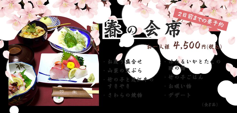 【ご予約受付中】春の会席プラン お一人様 4,500円(税込)